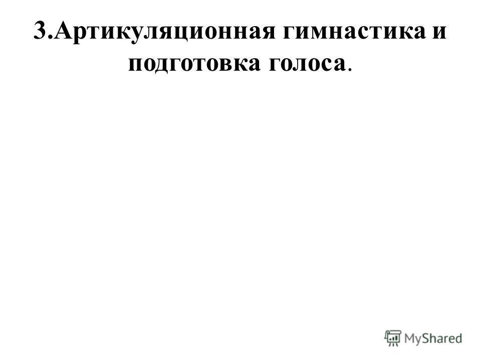 3.Артикуляционная гимнастика и подготовка голоса.