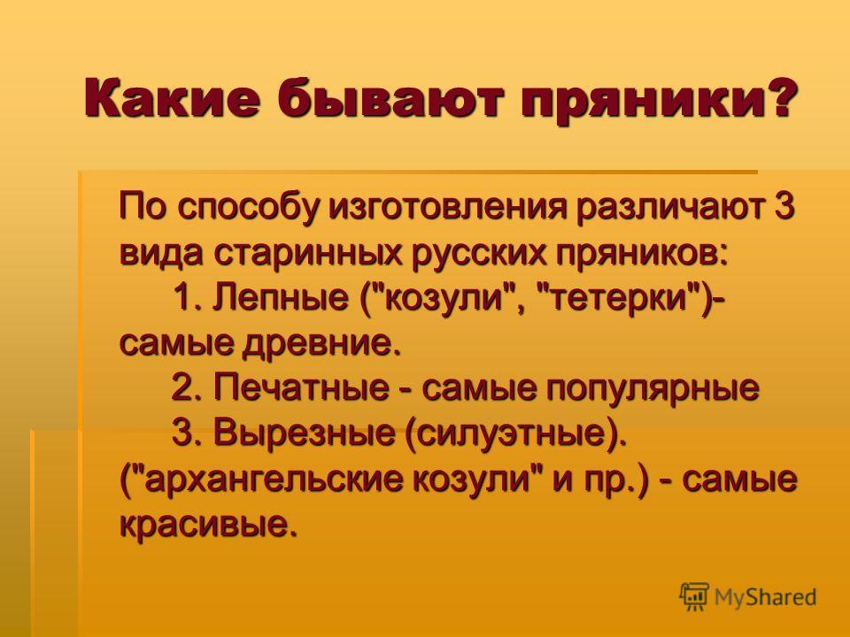 Какие бывают пряники? По способу изготовления различают 3 вида старинных русских пряников: 1. Лепные (