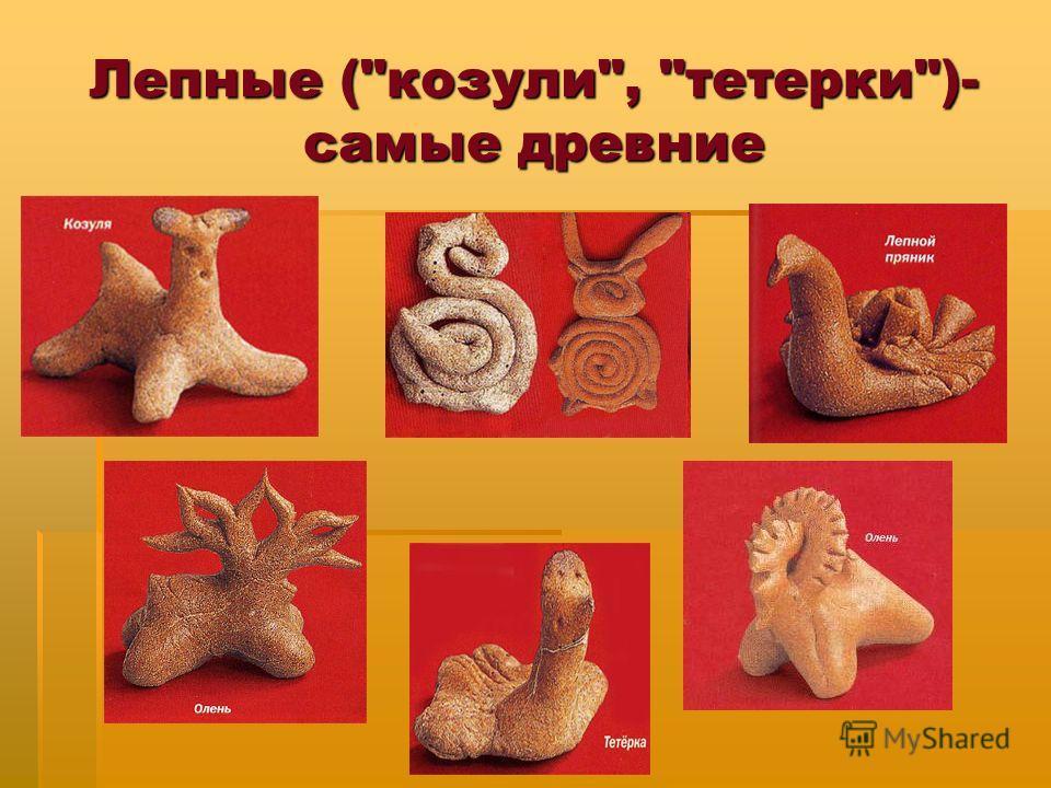 Лепные (козули, тетерки)- самые древние