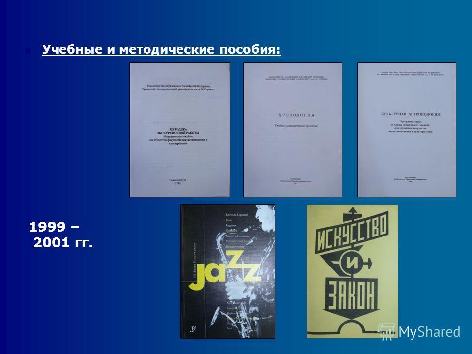 Учебные и методические пособия: 1999 – 2001 гг.