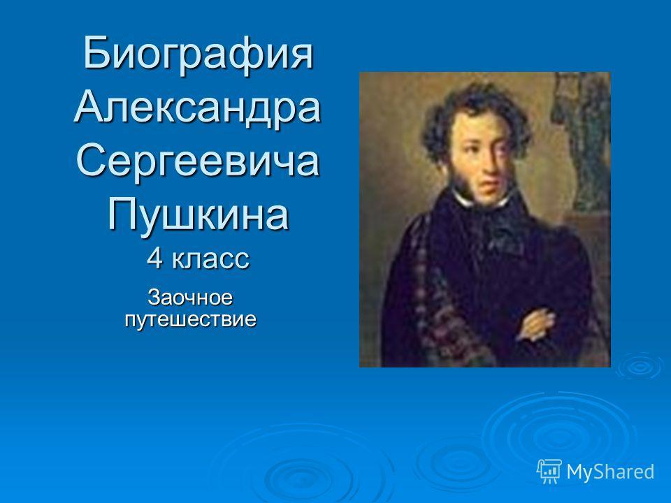 Биография Александра Сергеевича Пушкина 4 класс Заочное путешествие