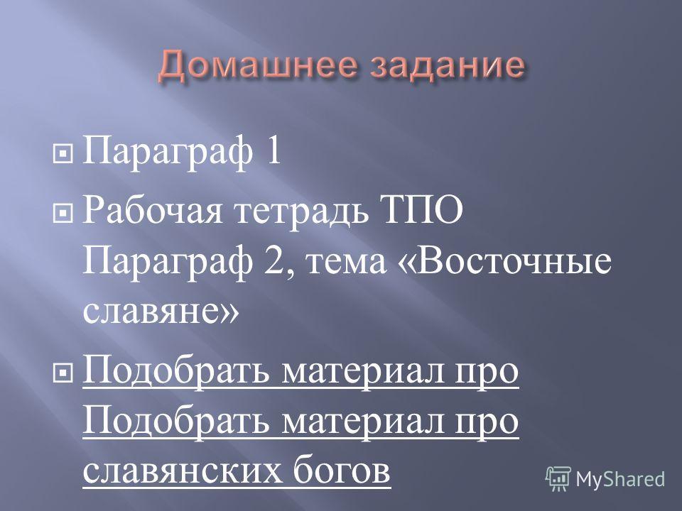Параграф 1 Рабочая тетрадь ТПО Параграф 2, тема « Восточные славяне » Подобрать материал про Подобрать материал про славянских богов