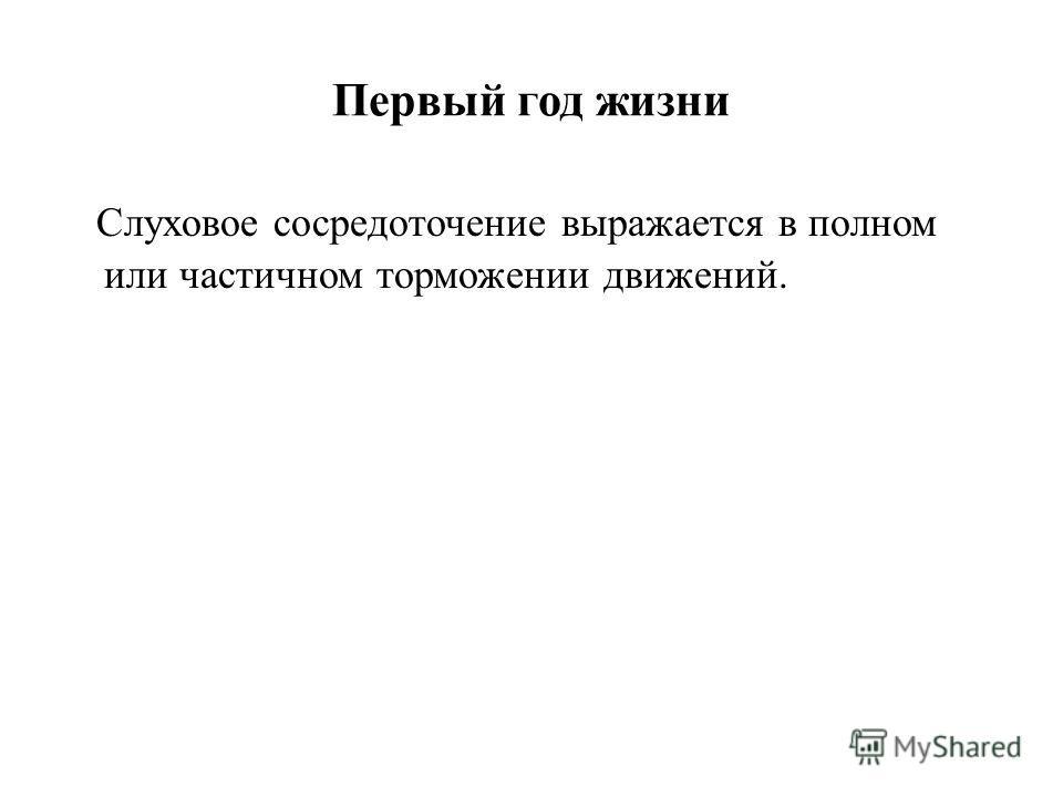 Первый год жизни Слуховое сосредоточение выражается в полном или частичном торможении движений.