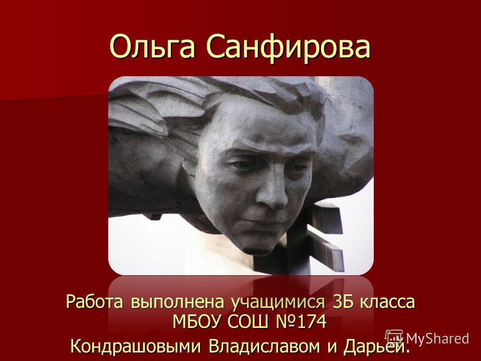 Ольга Санфирова Работа выполнена учащимися 3Б класса МБОУ СОШ 174 Кондрашовыми Владиславом и Дарьей.
