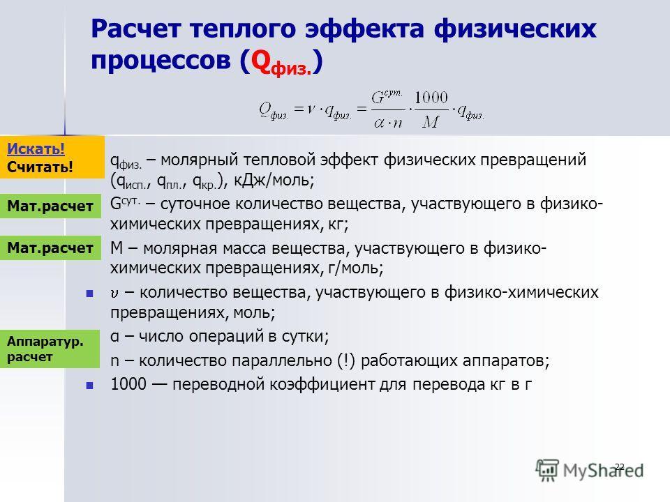 Расчет теплого эффекта физических процессов (Q физ. ) q физ. – молярный тепловой эффект физических превращений (q исп., q пл., q кр. ), кДж/моль; G сут. – суточное количество вещества, участвующего в физико- химических превращениях, кг; М – молярная