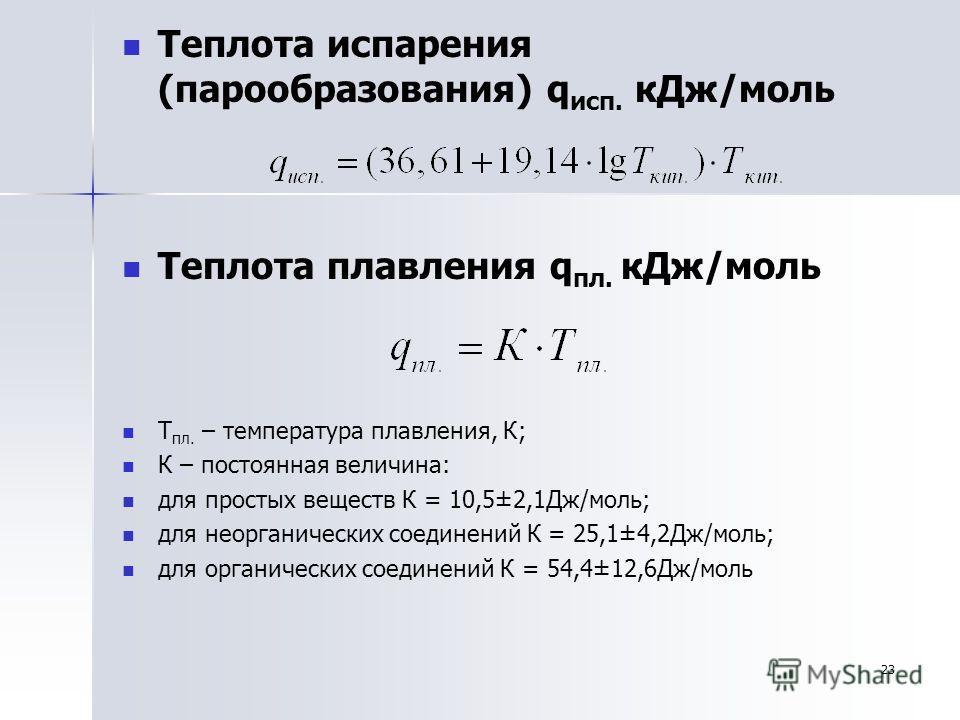 Теплота испарения (парообразования) q исп. кДж/моль Теплота плавления q пл. кДж/моль Т пл. – температура плавления, К; К – постоянная величина: для простых веществ К = 10,5±2,1Дж/моль; для неорганических соединений К = 25,1±4,2Дж/моль; для органическ
