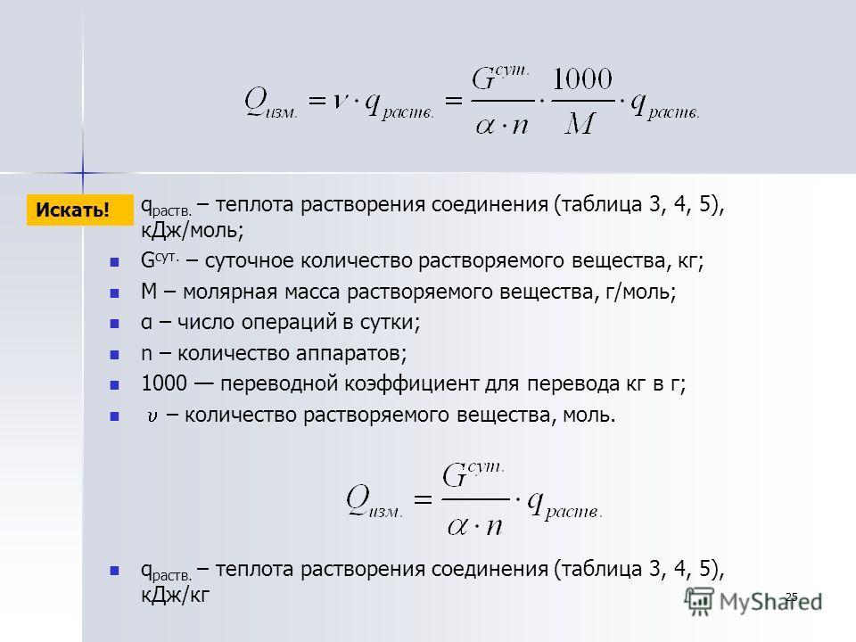 q раств. – теплота растворения соединения (таблица 3, 4, 5), кДж/моль; G сут. – суточное количество растворяемого вещества, кг; М – молярная масса растворяемого вещества, г/моль; α – число операций в сутки; n – количество аппаратов; 1000 переводной к