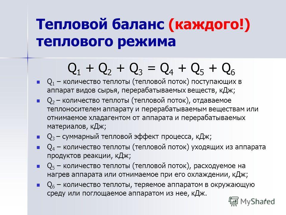 Тепловой баланс (каждого!) теплового режима Q 1 + Q 2 + Q 3 = Q 4 + Q 5 + Q 6 Q 1 – количество теплоты (тепловой поток) поступающих в аппарат видов сырья, перерабатываемых веществ, кДж; Q 2 – количество теплоты (тепловой поток), отдаваемое теплоносит
