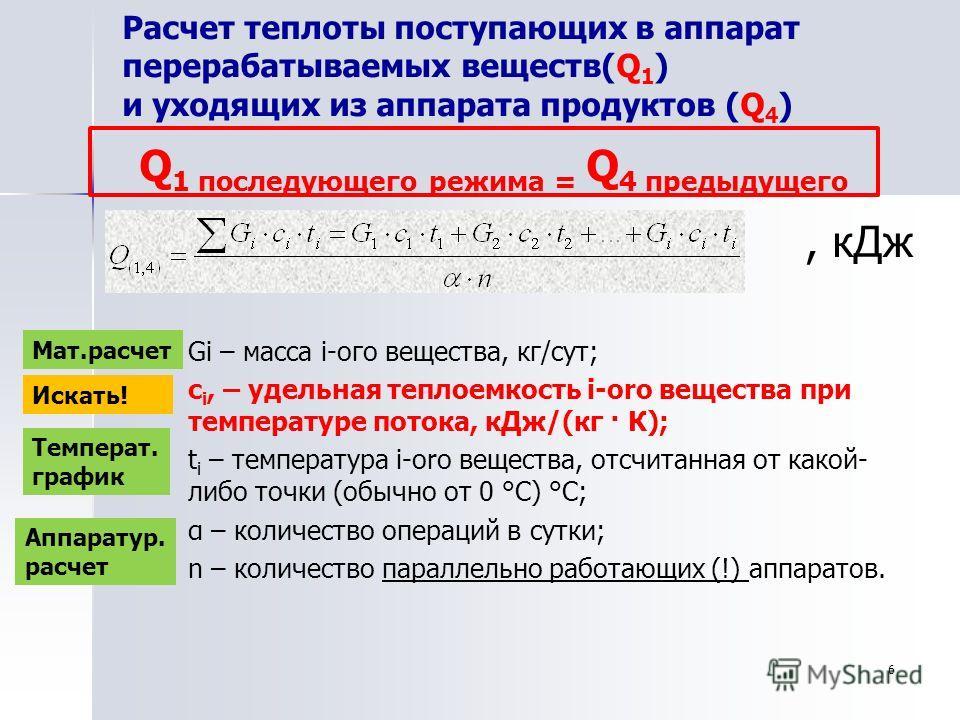 Расчет теплоты поступающих в аппарат перерабатываемых веществ(Q 1 ) и уходящих из аппарата продуктов (Q 4 ) Q 1 последующего режима = Q 4 предыдущего, кДж, кДж Gi – масса i-ого вещества, кг/сут; с i, – удельная теплоемкость i-oro вещества при темпера