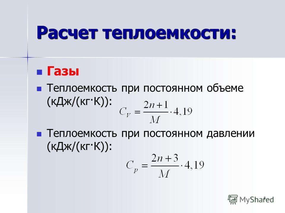 Расчет теплоемкости: Газы Теплоемкость при постоянном объеме (кДж/(кг·К)): Теплоемкость при постоянном давлении (кДж/(кг·К)): 8