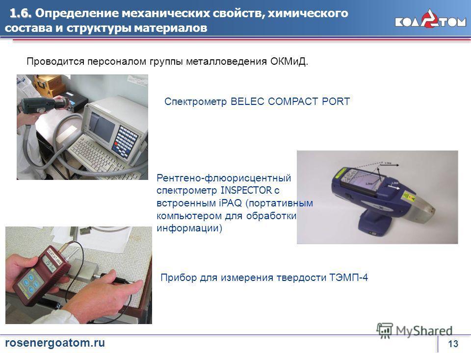 12 rosenergoatom.ru 1.5.Радиографический контроль 1.5. Радиографический контроль Проводится персоналом лаборатории дефектоскопии ОКМиД во время капитального ремонта арматуры согласно станционным инструкциям на ремонт задвижек. Используемые приспособл
