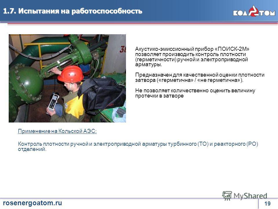 18 rosenergoatom.ru «Поиск-2М» - в эксплуатации с 2006 г. «Медведь-06Б» - в эксплуатации с 2007 г. «Спрут-7-65А» - в эксплуатации с 2007 г. «Крона-517» - в эксплуатации с 2011 г. «Медведь-10» - в эксплуатации с 2012 г. «Спрут-10» - в эксплуатации с 2
