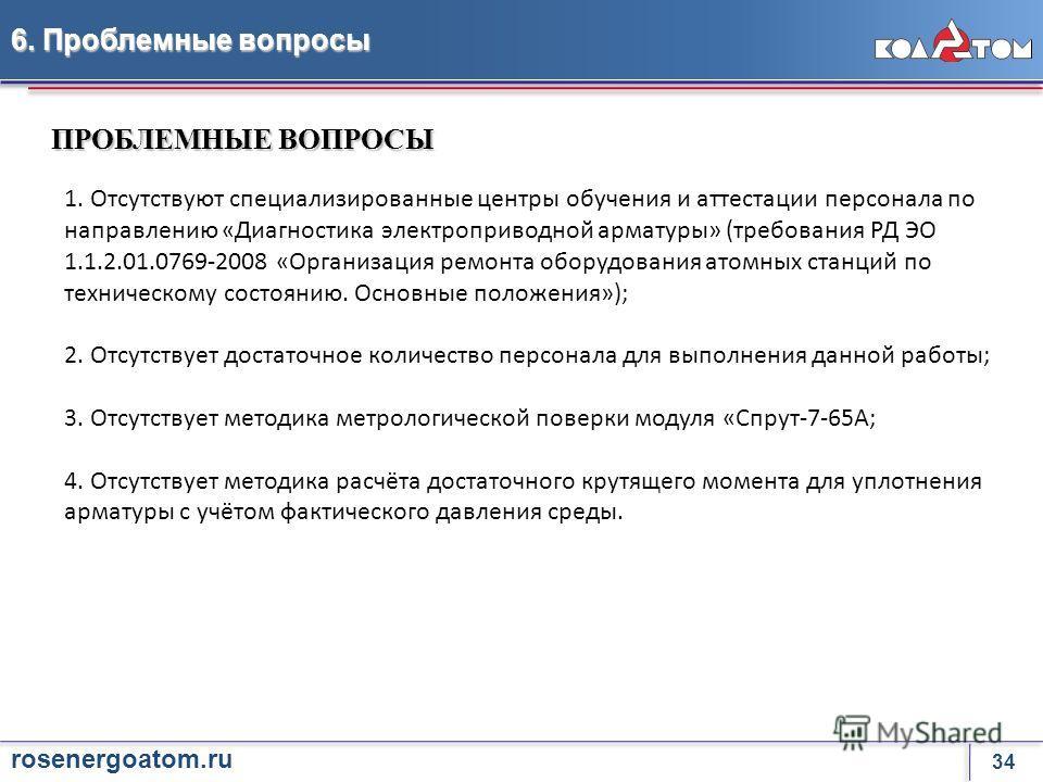 33 rosenergoatom.ru График 640-11/ОКМиД внедрения (модернизации) систем диагностики на Кольской АЭС 5. Планы развития диагностики ЭПА на Кольской АЭС