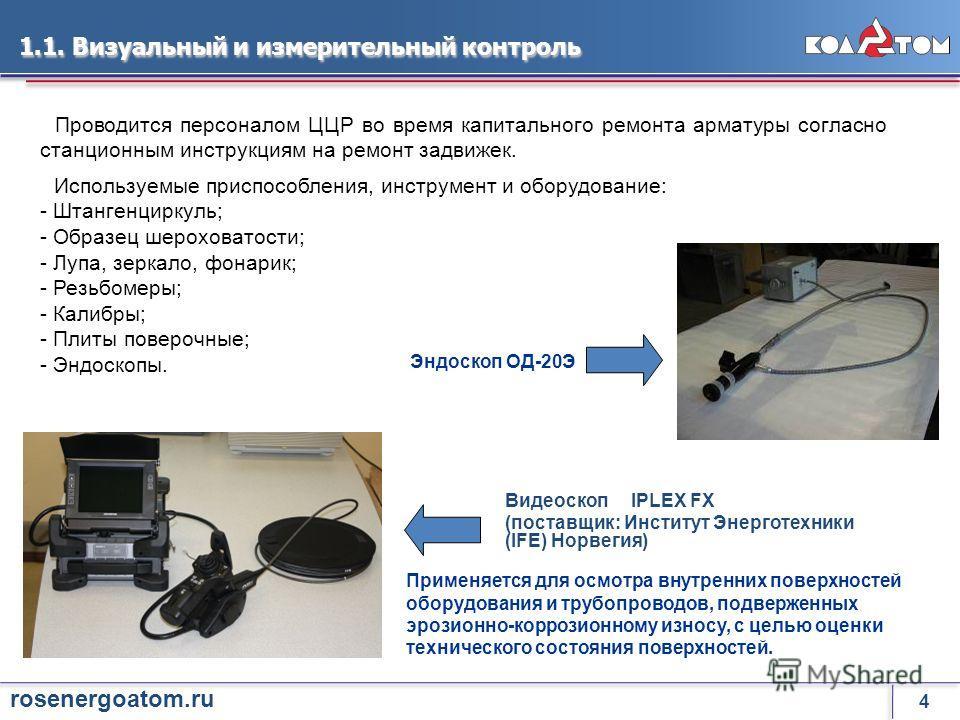 3 rosenergoatom.ru Согласно РД ЭО 1.1.2.01.01.0190-2010 оценка технического состояния трубопроводной арматуры включает контроль технического состояния следующими средствами и методами: - Визуальный и измерительный контроль; - Капилярный или магнитопо