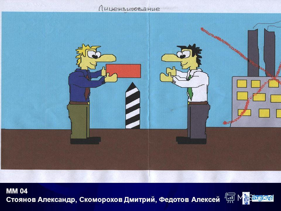 ММ 04 Стоянов Александр, Скоморохов Дмитрий, Федотов Алексей