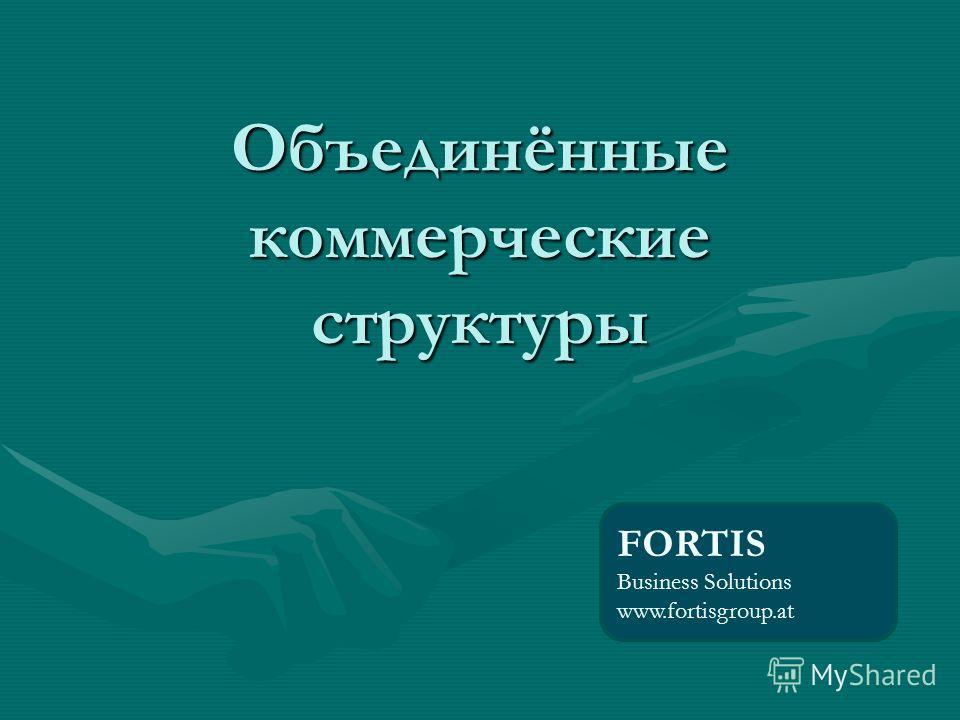 Объединённые коммерческие структуры FORTIS Business Solutions www.fortisgroup.at