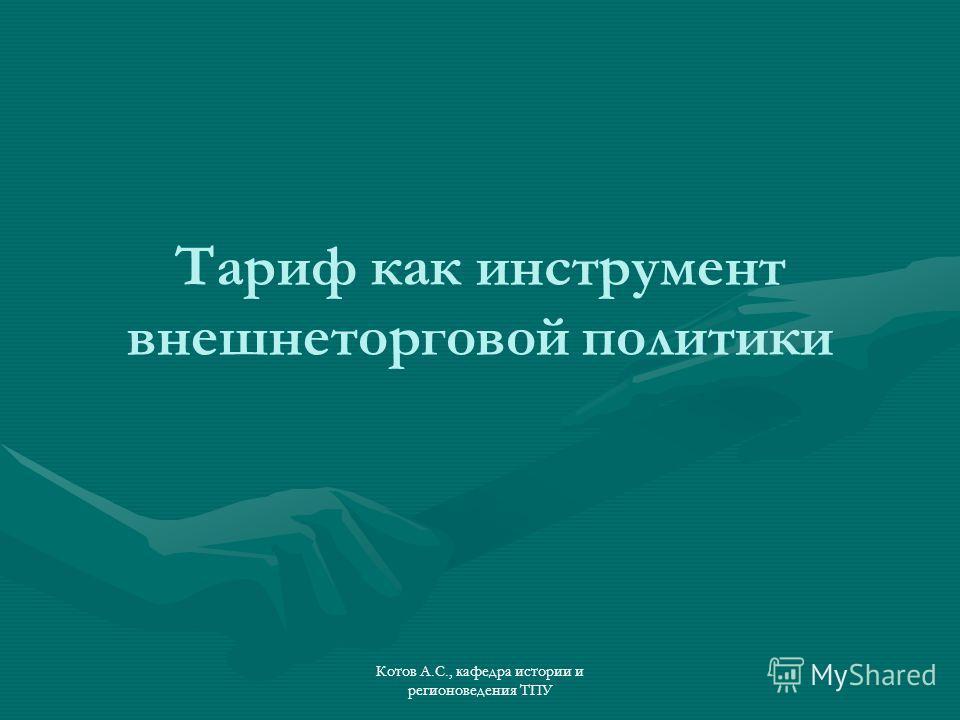 Котов А.С., кафедра истории и регионоведения ТПУ Тариф как инструмент внешнеторговой политики