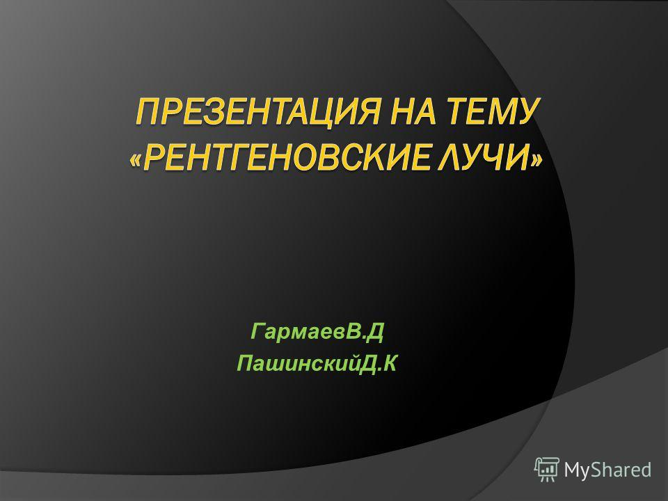 ГармаевВ.Д ПашинскийД.К