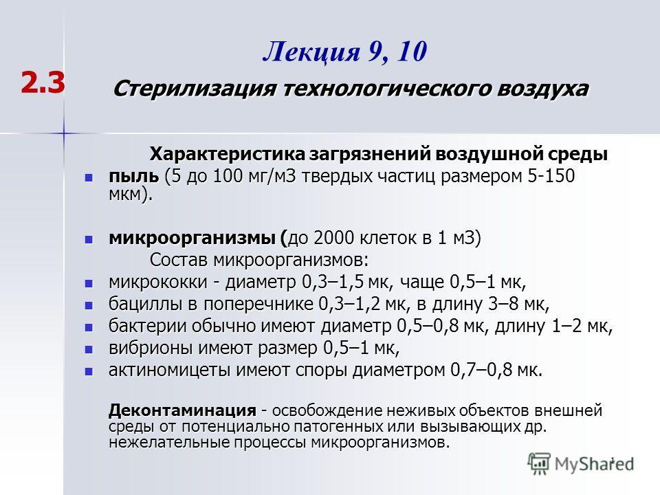 1 Стерилизация технологического воздуха Лекция 9, 10 Стерилизация технологического воздуха Характеристика загрязнений воздушной среды пыль (5 до 100 мг/мЗ твердых частиц размером 5-150 мкм). пыль (5 до 100 мг/мЗ твердых частиц размером 5-150 мкм). ми