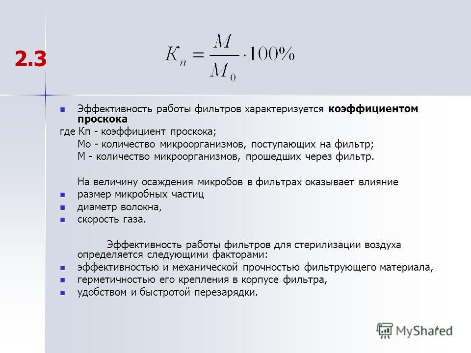 4 Эффективность работы фильтров характеризуется коэффициентом проскока Эффективность работы фильтров характеризуется коэффициентом проскока где Кп - коэффициент проскока; Мо - количество микроорганизмов, поступающих на фильтр; М - количество микроорг