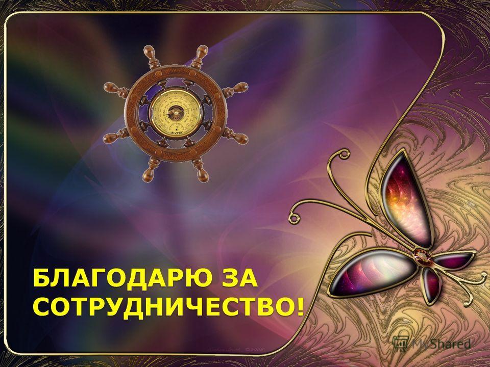 БЛАГОДАРЮ ЗА СОТРУДНИЧЕСТВО!