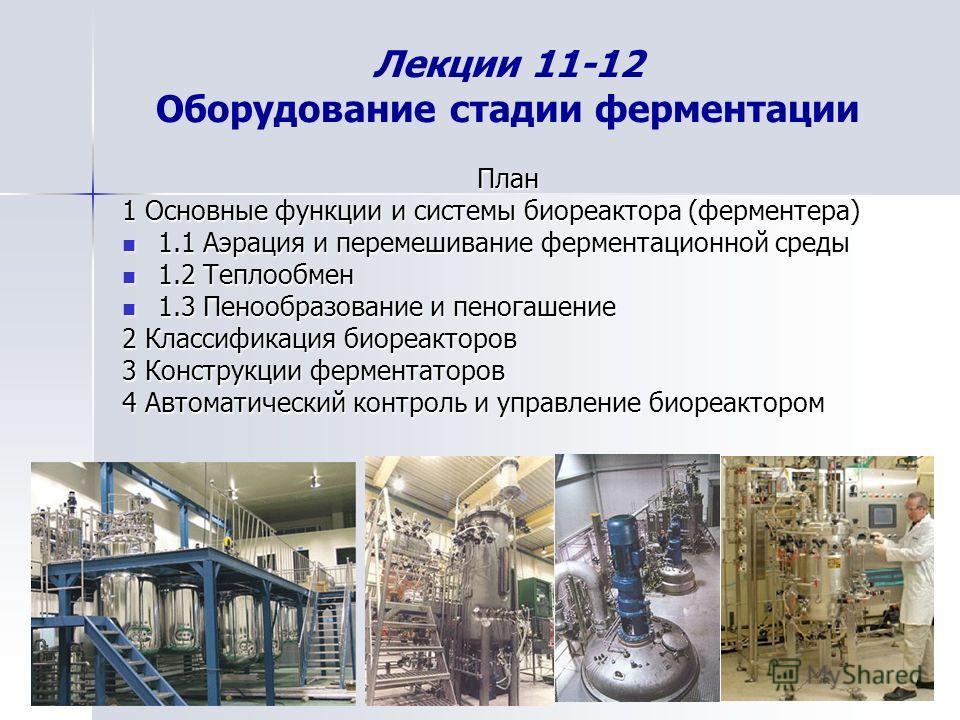 Лекции 11-12 Оборудование стадии ферментации План 1 Основные функции и системы биореактора (ферментера) 1.1 Аэрация и перемешивание ферментационной среды 1.1 Аэрация и перемешивание ферментационной среды 1.2 Теплообмен 1.2 Теплообмен 1.3 Пенообразова