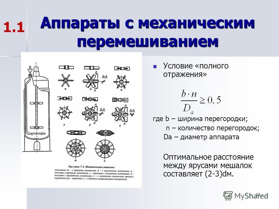 12 Аппараты с механическим перемешиванием Условие «полного отражения» Условие «полного отражения» где b – ширина перегородки; n – количество перегородок; n – количество перегородок; Dа – диаметр аппарата Dа – диаметр аппарата Оптимальное расстояние м
