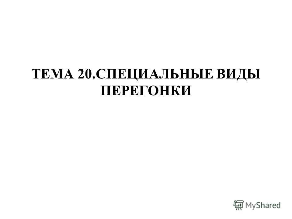 ТЕМА 20.СПЕЦИАЛЬНЫЕ ВИДЫ ПЕРЕГОНКИ