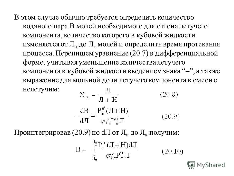 В этом случае обычно требуется определить количество водяного пара В молей необходимого для отгона летучего компонента, количество которого в кубовой жидкости изменяется от Л н до Л к молей и определить время протекания процесса. Перепишем уравнение