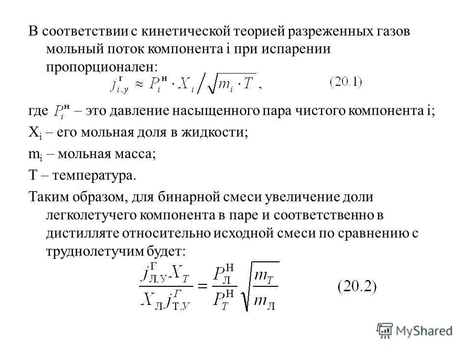 В соответствии с кинетической теорией разреженных газов мольный поток компонента i при испарении пропорционален: где – это давление насыщенного пара чистого компонента i; X i – его мольная доля в жидкости; m i – мольная масса; T – температура. Таким