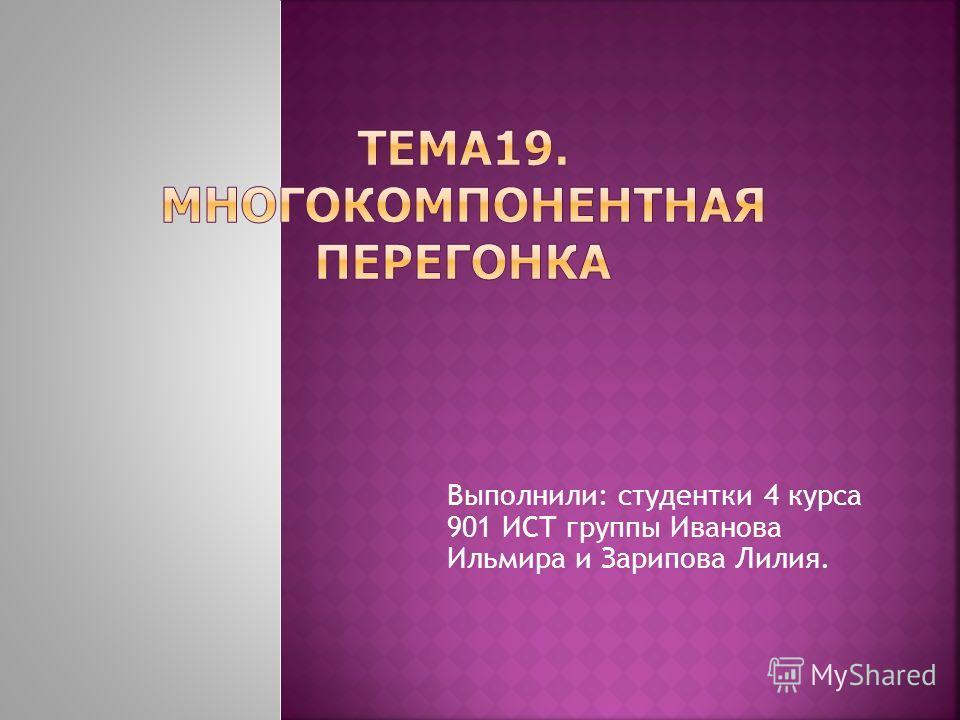 Выполнили: студентки 4 курса 901 ИСТ группы Иванова Ильмира и Зарипова Лилия.