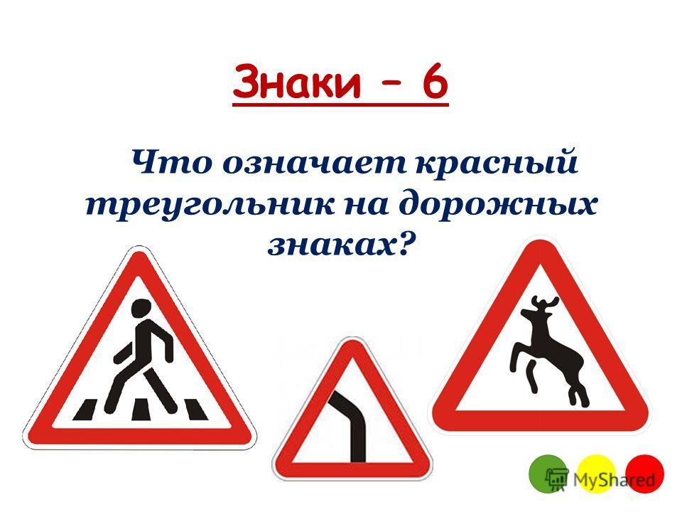Знаки – 6 Что означает красный треугольник на дорожных знаках?