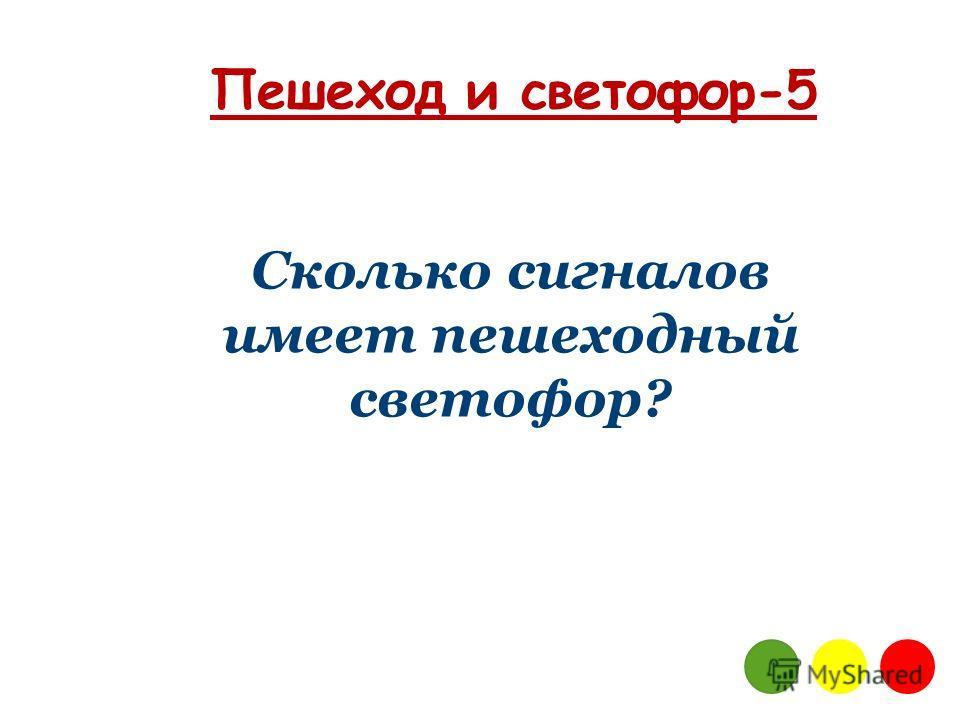 Пешеход и светофор-5 Сколько сигналов имеет пешеходный светофор?