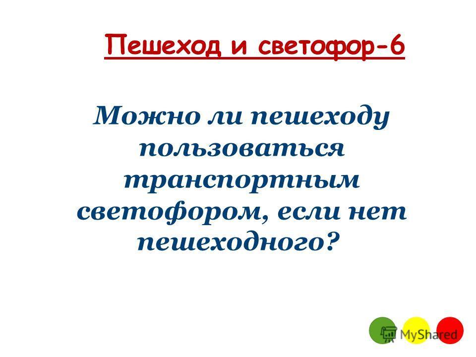 Пешеход и светофор-6 Можно ли пешеходу пользоваться транспортным светофором, если нет пешеходного?