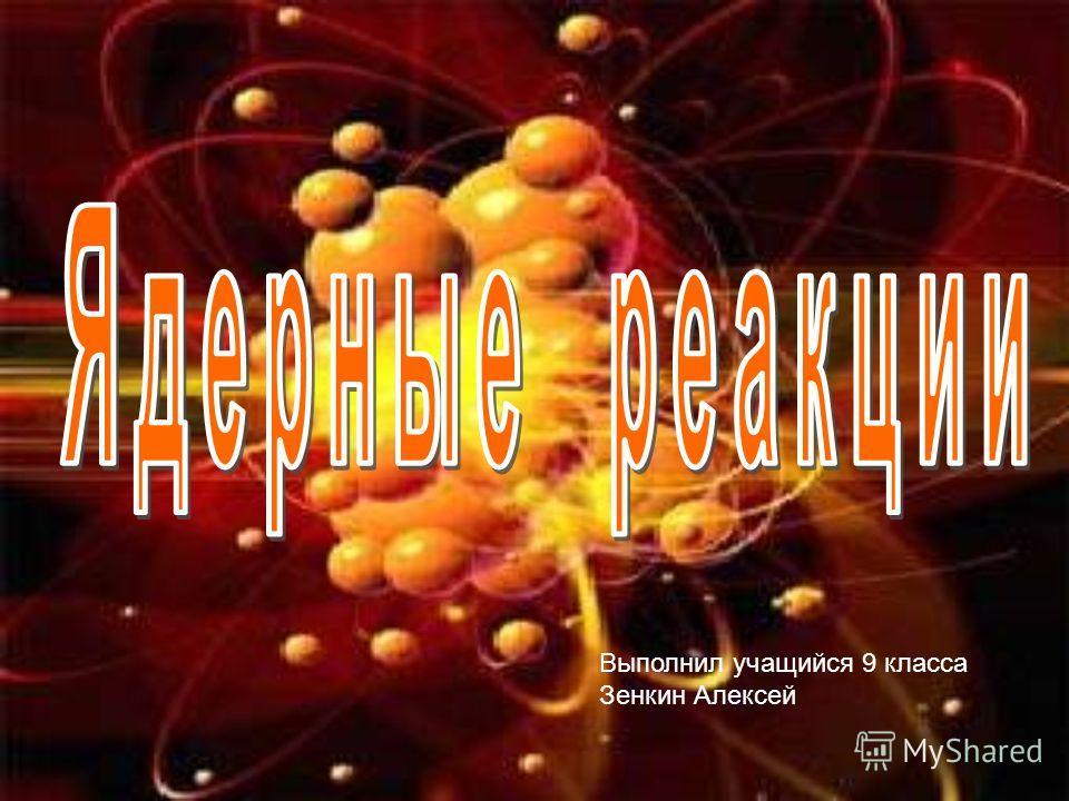 Выполнил учащийся 9 класса Зенкин Алексей
