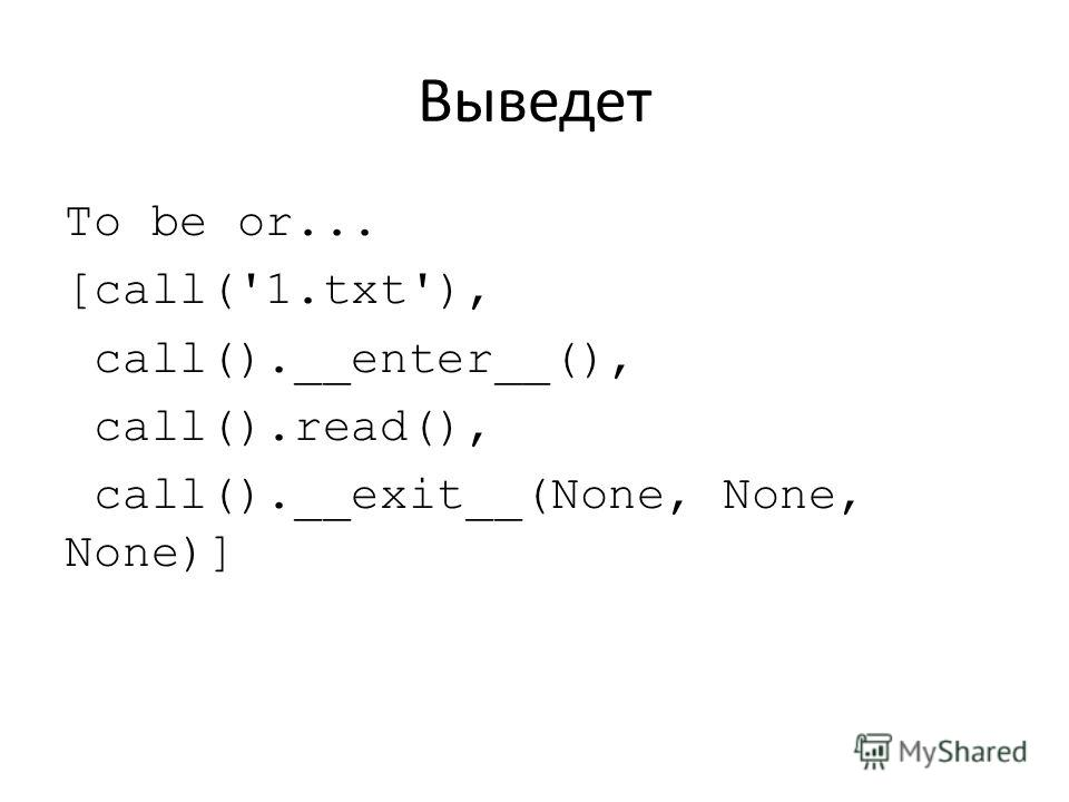 Выведет To be or... [call('1.txt'), call().__enter__(), call().read(), call().__exit__(None, None, None)]