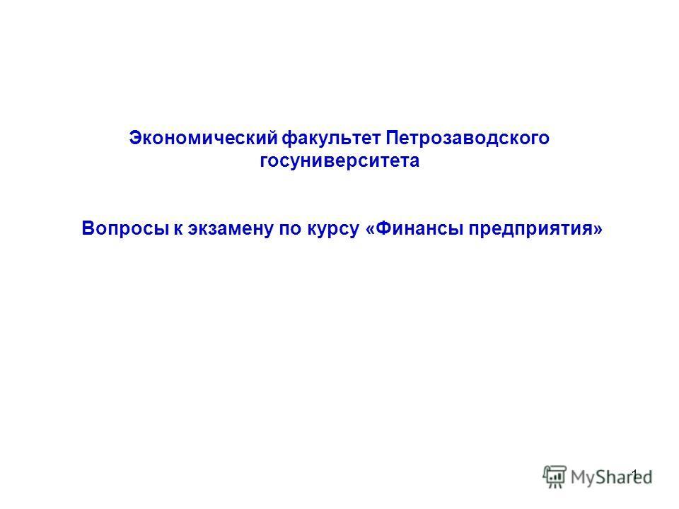 1 Экономический факультет Петрозаводского госуниверситета Вопросы к экзамену по курсу «Финансы предприятия»