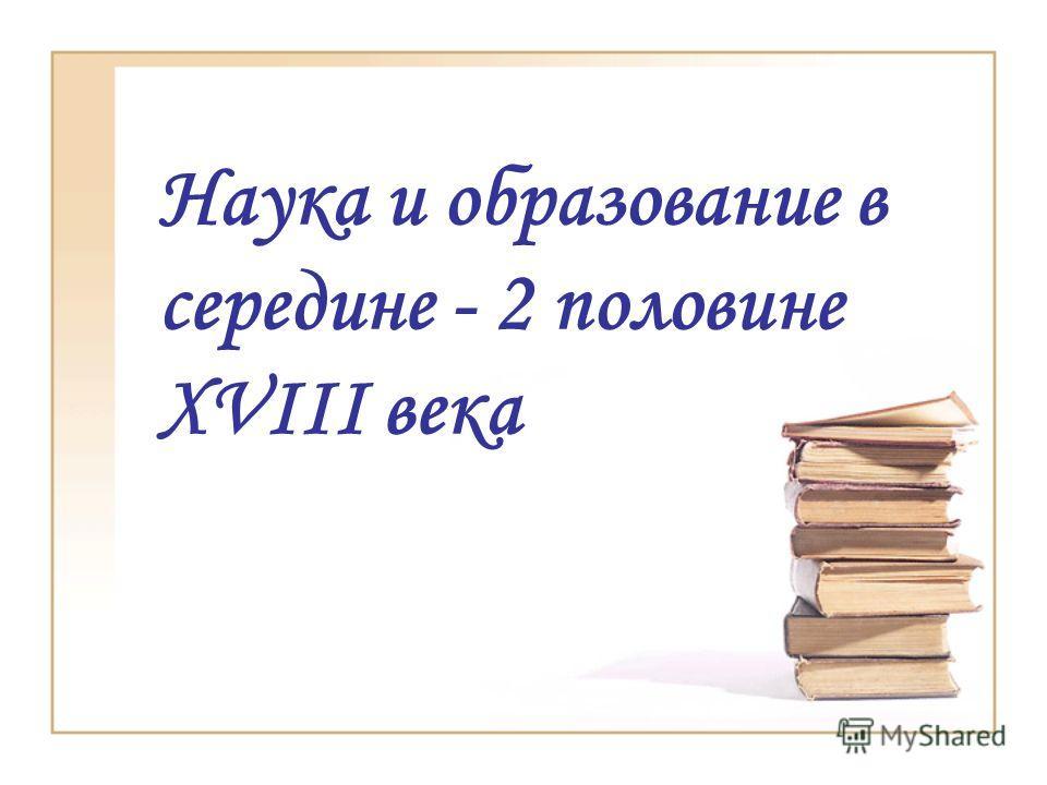 Урок в 7 классе наука и образование в 18 веке