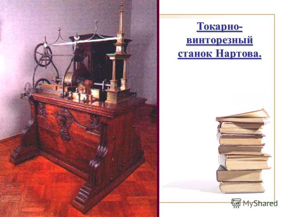 Токарно- винторезный станок Нартова.