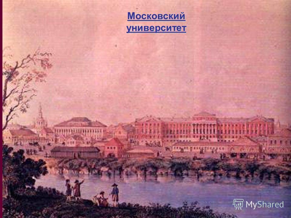 Московскийуниверситет