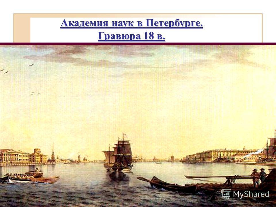 Академия наук в Петербурге. Гравюра 18 в.