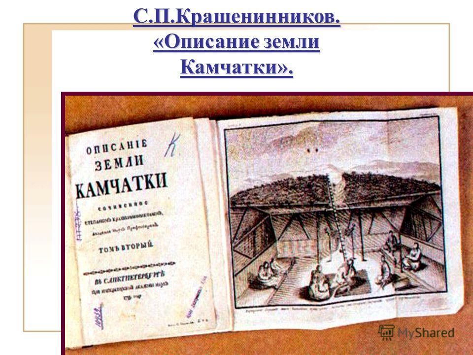 С.П.Крашенинников. «Описание земли Камчатки».