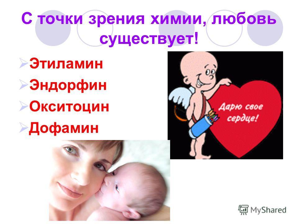 С точки зрения химии, любовь существует! Этиламин Эндорфин Окситоцин Дофамин