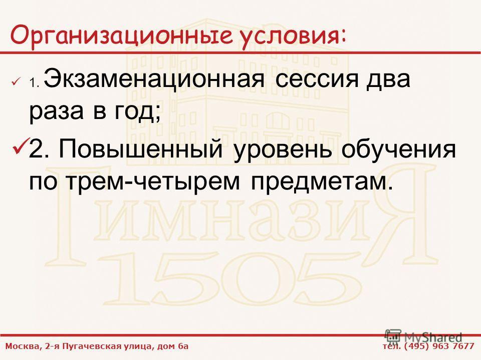 Москва, 2-я Пугачевская улица, дом 6а тел. (495) 963 7677 Организационные условия: 1. Экзаменационная сессия два раза в год; 2. Повышенный уровень обучения по трем-четырем предметам.