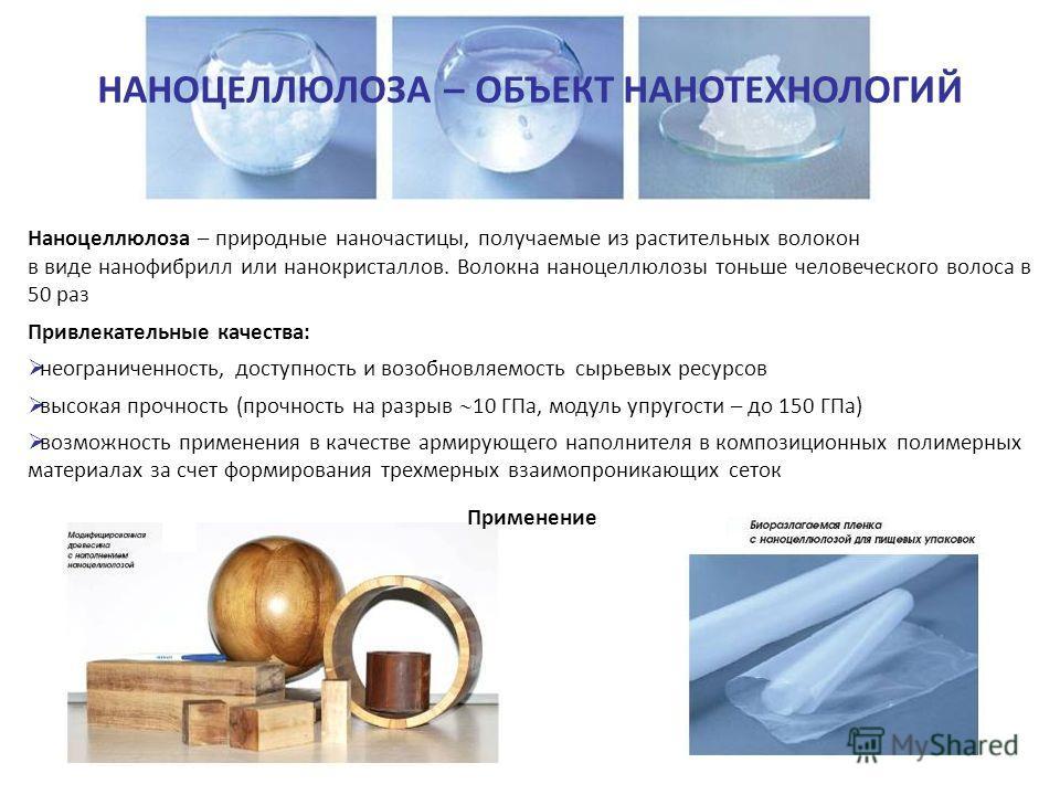 НАНОЦЕЛЛЮЛОЗА – ОБЪЕКТ НАНОТЕХНОЛОГИЙ Наноцеллюлоза – природные наночастицы, получаемые из растительных волокон в виде нанофибрилл или нанокристаллов. Волокна наноцеллюлозы тоньше человеческого волоса в 50 раз Привлекательные качества: неограниченнос
