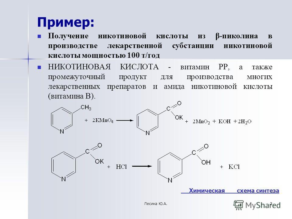 Пример: Получение никотиновой кислоты из β-пиколина в производстве лекарственной субстанции никотиновой кислоты мощностью 100 т/год НИКОТИНОВАЯ КИСЛОТА - витамин РР, а также промежуточный продукт для производства многих лекарственных препаратов и ами