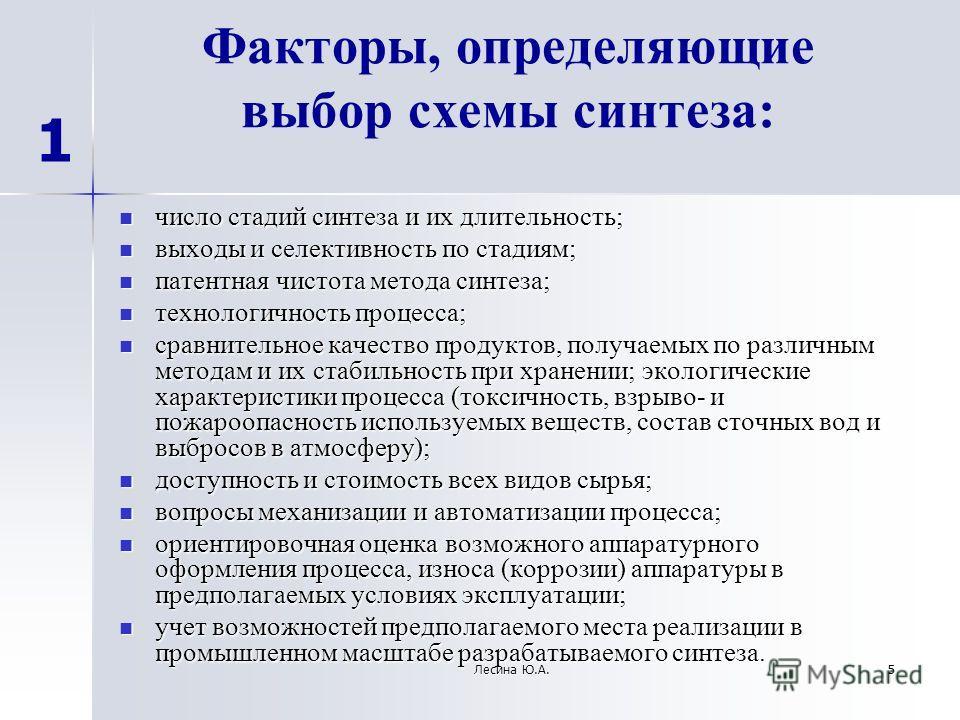 Факторы, определяющие выбор схемы синтеза: число стадий синтеза и их длительность; число стадий синтеза и их длительность; выходы и селективность по стадиям; выходы и селективность по стадиям; патентная чистота метода синтеза; патентная чистота метод