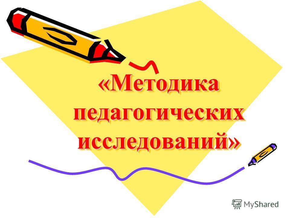 «Методика педагогических исследований»