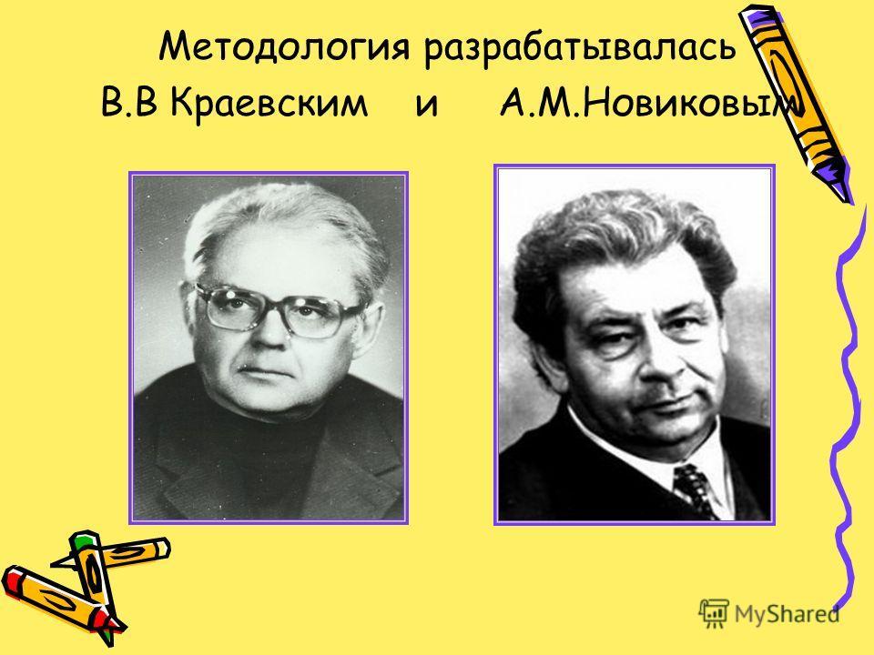 Методология разрабатывалась В.В Краевским и А.М.Новиковым