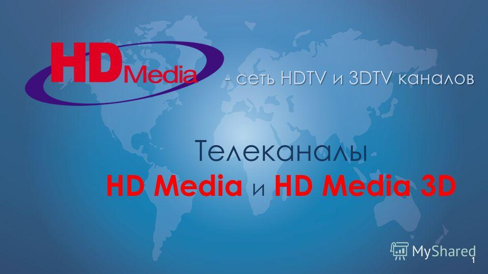 1 - сеть HDTV и 3DTV каналов Телеканалы HD Media и HD Media 3D